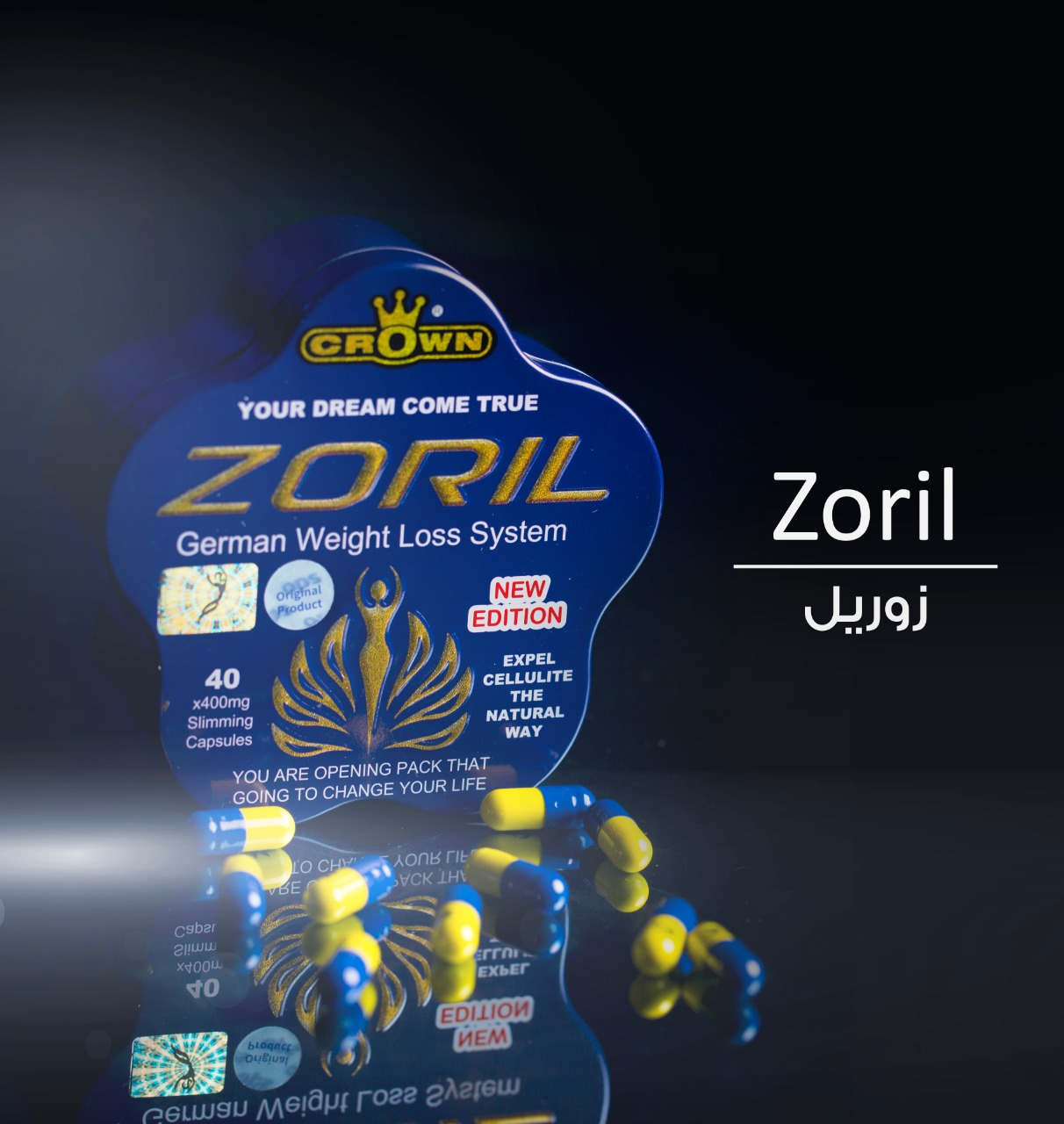 كبسولات زوريل الالماني للتخسيس ZORIL